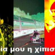In Stereo 12