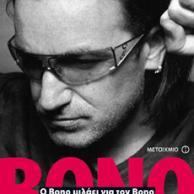 O Bono μιλάει για τον Bono