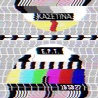 Κασετίνα Κασετίνα ΙΙΙ: ΕΡΤ