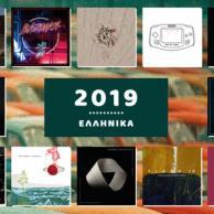 Το εγχώριο 2019 του MiC σε 12 δίσκους