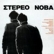 Στέρεο Νόβα