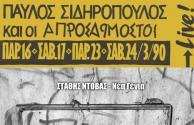 Παύλος Σιδηρόπουλος & Στάθης Ντόβας