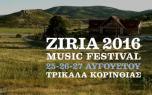 Ziria Music Festival 2016