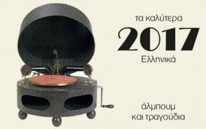 Τα καλύτερα ελληνικά