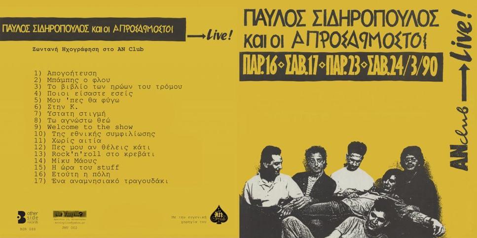 """Παύλος Σιδηρόπουλος & οι Απροσάρμοστοι """"Live στο An Club"""""""