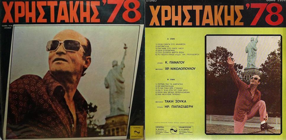 Χρηστάκης - Χρηστάκης '78