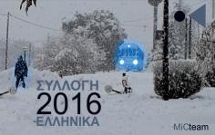 2016: Ελληνικά