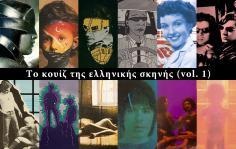 Το κουίζ της ελληνικής σκηνής (vol. 1)