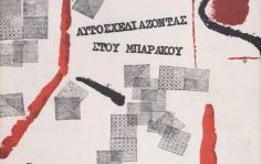 H τζαζ στην Ελλάδα (Μέρος Δεύτερο)