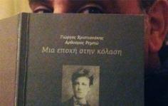 Γιώργος Χριστιανάκης