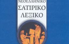 Νεοελληνικό σατιρικό λεξικό