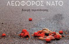 Λεωφόρος ΝΑΤΟ