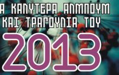 Bestof2013a