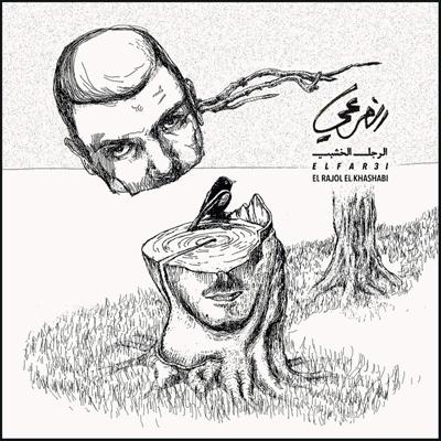El Far3i - El Rajol El Khashabi
