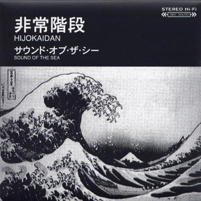 Hijokaidan - The Sound of the Sea