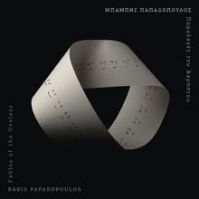 Μπάμπης Παπαδόπουλος - Παραλογές του άχρηστου